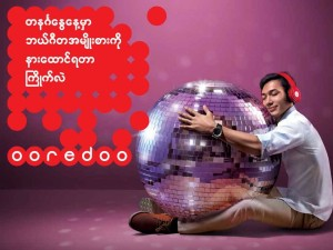 The long wait for Ooredoo in Myanmar | Investvine